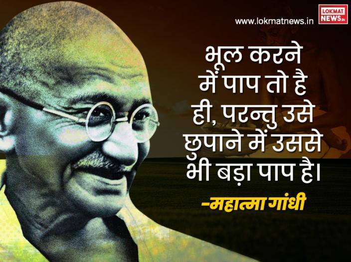 Gandhi Jayanti: Top 11 Quotes of Mahatma Gandhi |