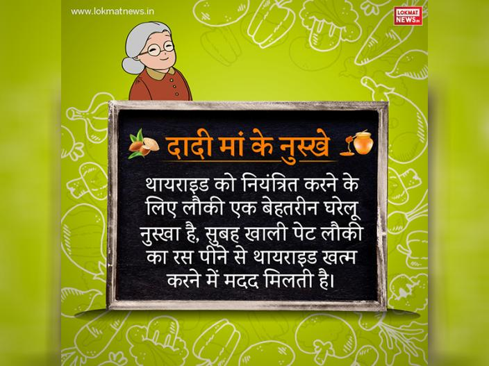 Home Remedies: Try these Health Tips of grandmother at home to rid rid health issues |