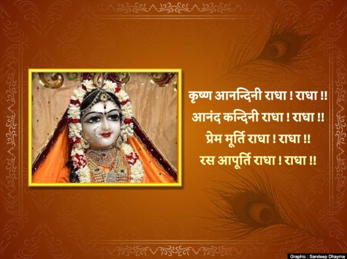 | happy radha ashtami images, wishes, quotes, facebook whatsapp instagram hello share chat dp photos, greeting hd images