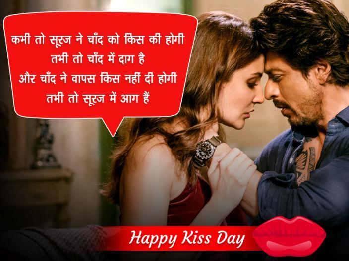 Happy Kiss Day |