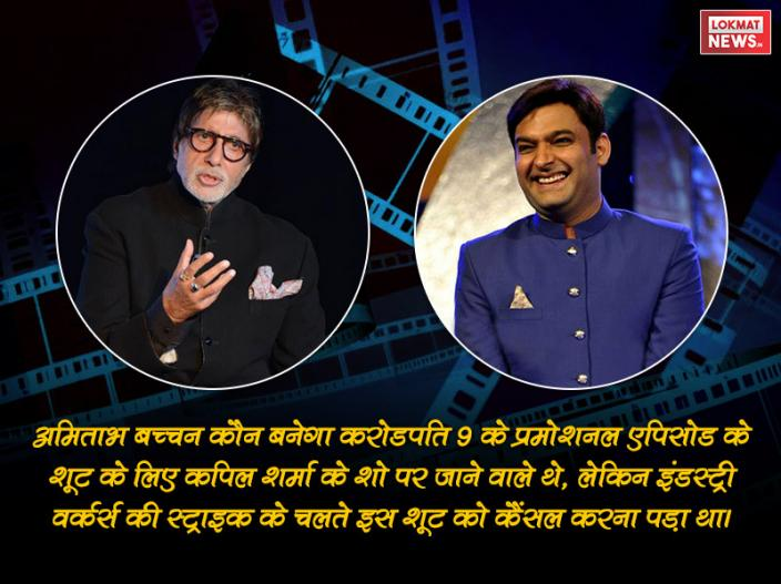 amitabh bachchan and kapil sharma |