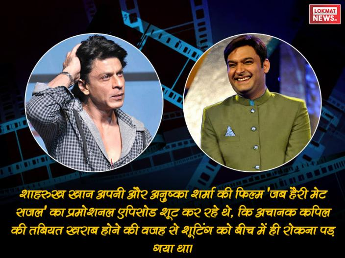 shahrukh khan and kapil sharma |