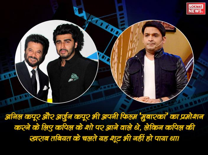 anil kapoor and kapil sharma |