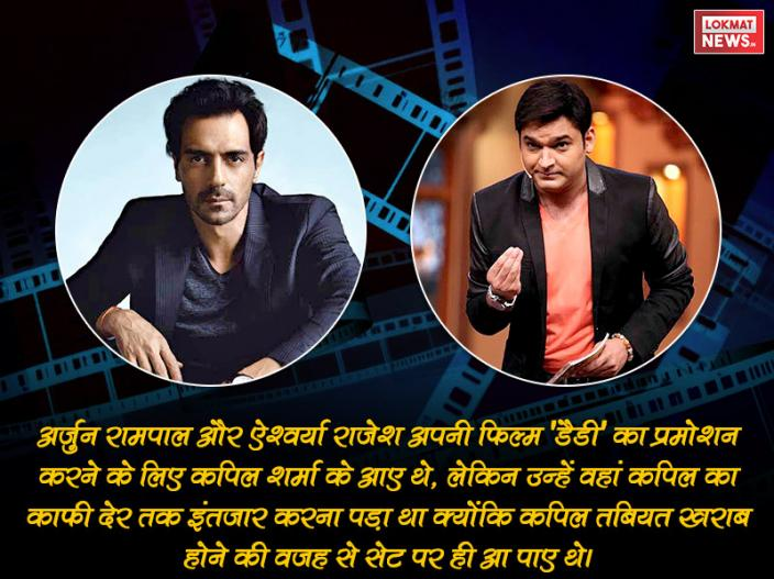 arjun rampal and kapil sharma |