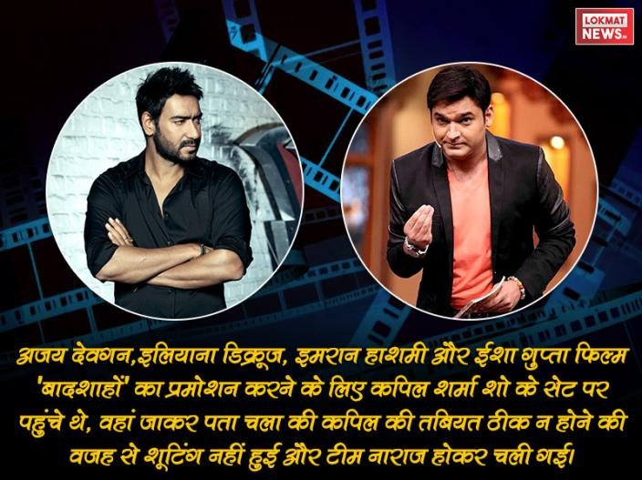 ajay devgan and kapil sharma |