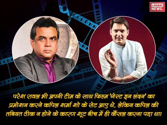 paresh rawal and kapil sharma |