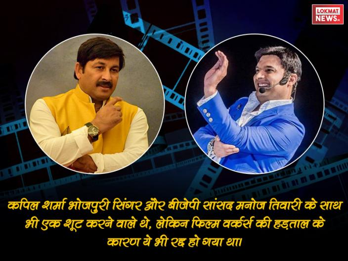 manoj tiwari and kapil sharma |