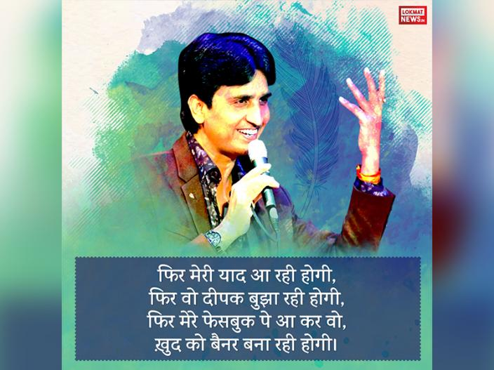 Kumar Vishwas Birthday| Kumar Vishwas Poetry In Hindi