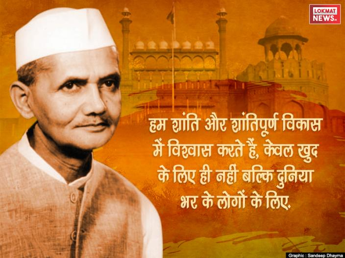 Lal Bahadur Shastri: 11 Inspirational Quotes from India's second Prime Minister of Independent India |