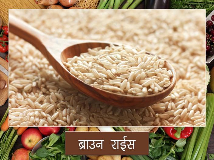 brown rice |