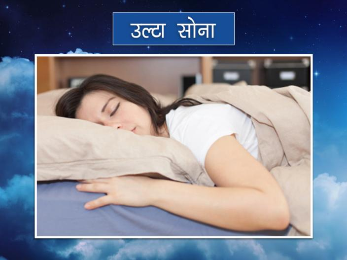 Sleeping posture of a girl reveals their choice and secrets in boys |